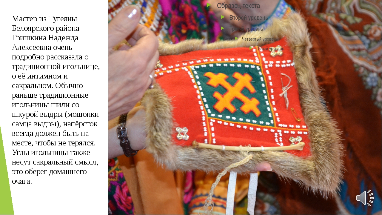 Мастер из Тугеяны Белоярского района Гришкина Надежда Алексеевна очень подроб...
