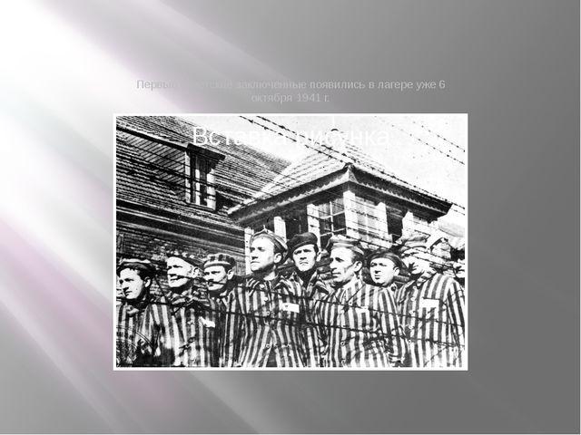 Первые советские заключенные появились в лагере уже 6 октября 1941 г.