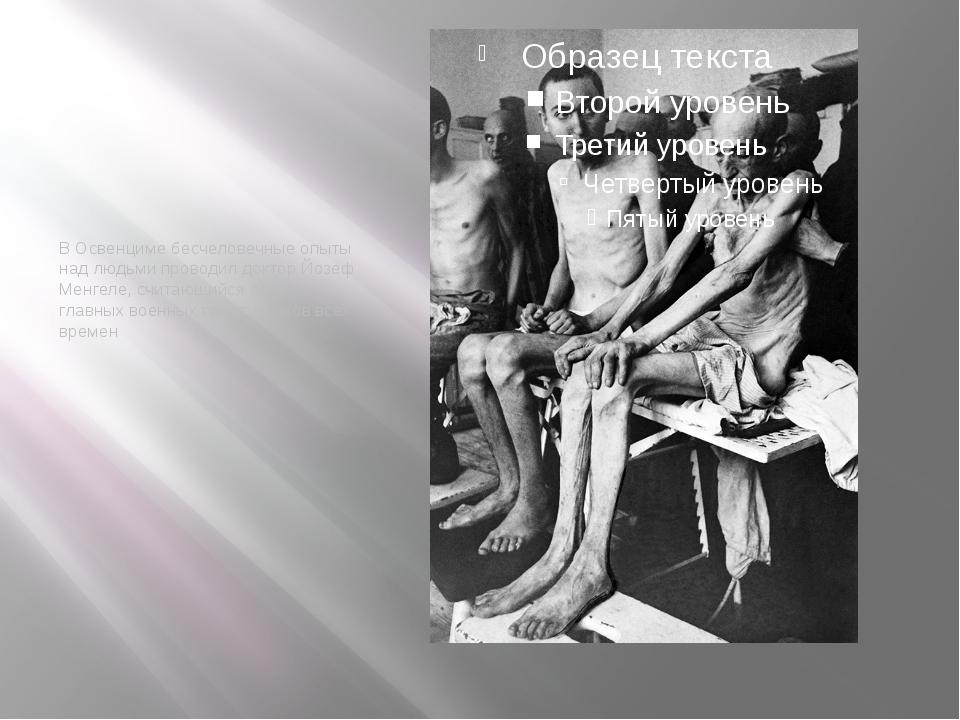 В Освенциме бесчеловечные опыты над людьми проводил доктор Йозеф Менгеле, сч...