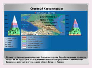 Кавказ – обширная территория между Черным, Азовским и Каспийским морями площа