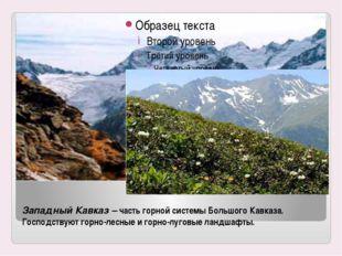 Западный Кавказ – часть горной системы Большого Кавказа. Господствуют горно-л