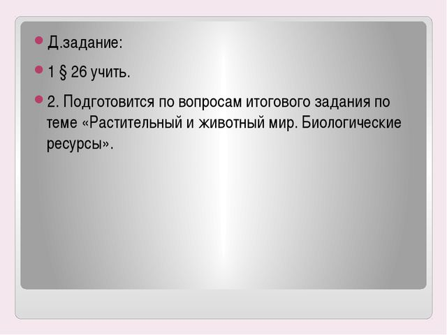 Д.задание: 1 § 26 учить. 2. Подготовится по вопросам итогового задания по тем...
