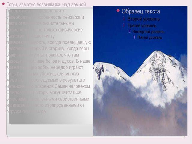 Горы, заметно возвышаясь над земной поверхностью, представляют своеобразную о...