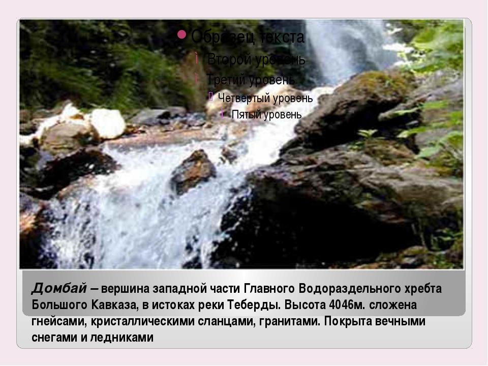 Домбай – вершина западной части Главного Водораздельного хребта Большого Кавк...