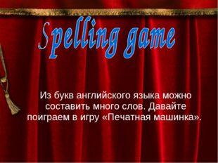 Из букв английского языка можно составить много слов. Давайте поиграем в игр