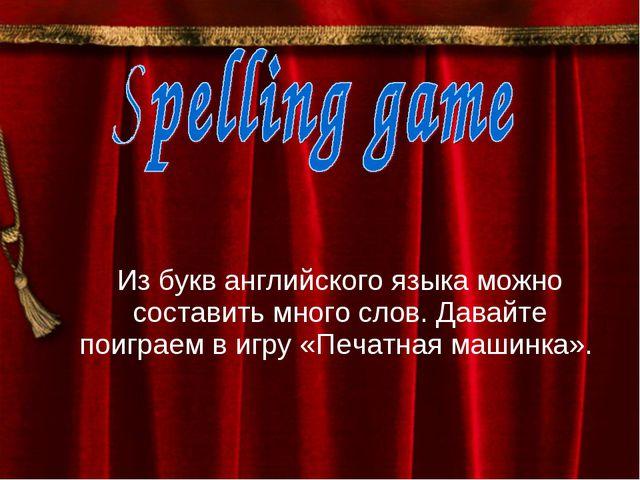 Из букв английского языка можно составить много слов. Давайте поиграем в игр...