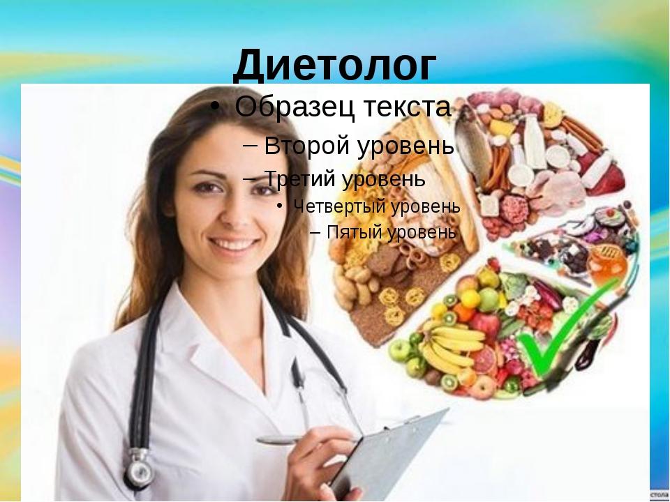 Онлайн диетолог подбор диеты бесплатно