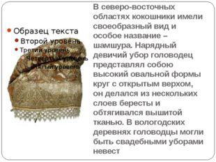 В северо-восточных областях кокошники имели своеобразный вид и особое названи