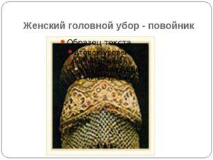 Женский головной убор - повойник