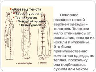 Основное название теплой верхней одежды – телогрея. Телогреи мало отлича