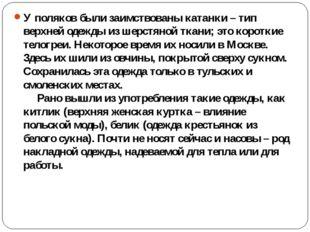 У поляков были заимствованы катанки – тип верхней одежды из шерстяной ткани;