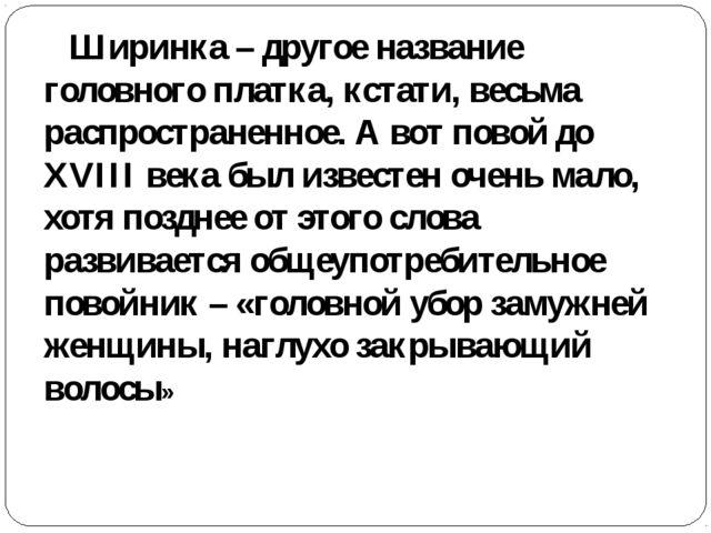 Ширинка – другое название головного платка, кстати, весьма распространенное....