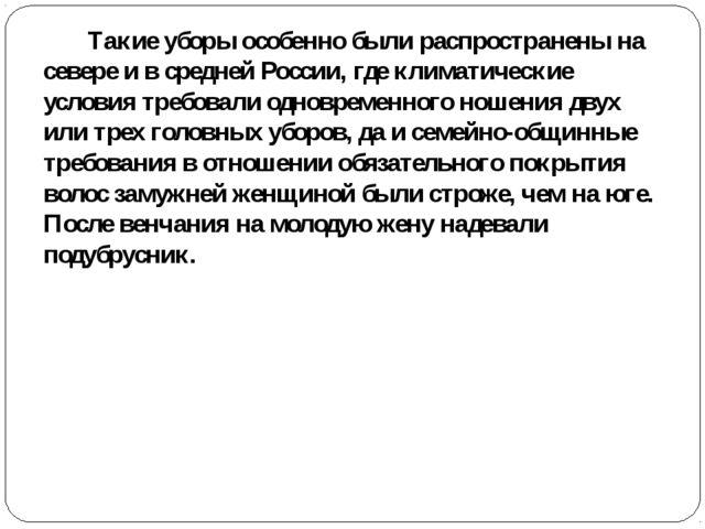 Такие уборы особенно были распространены на севере и в средней России, где к...