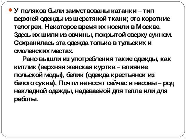 У поляков были заимствованы катанки – тип верхней одежды из шерстяной ткани;...