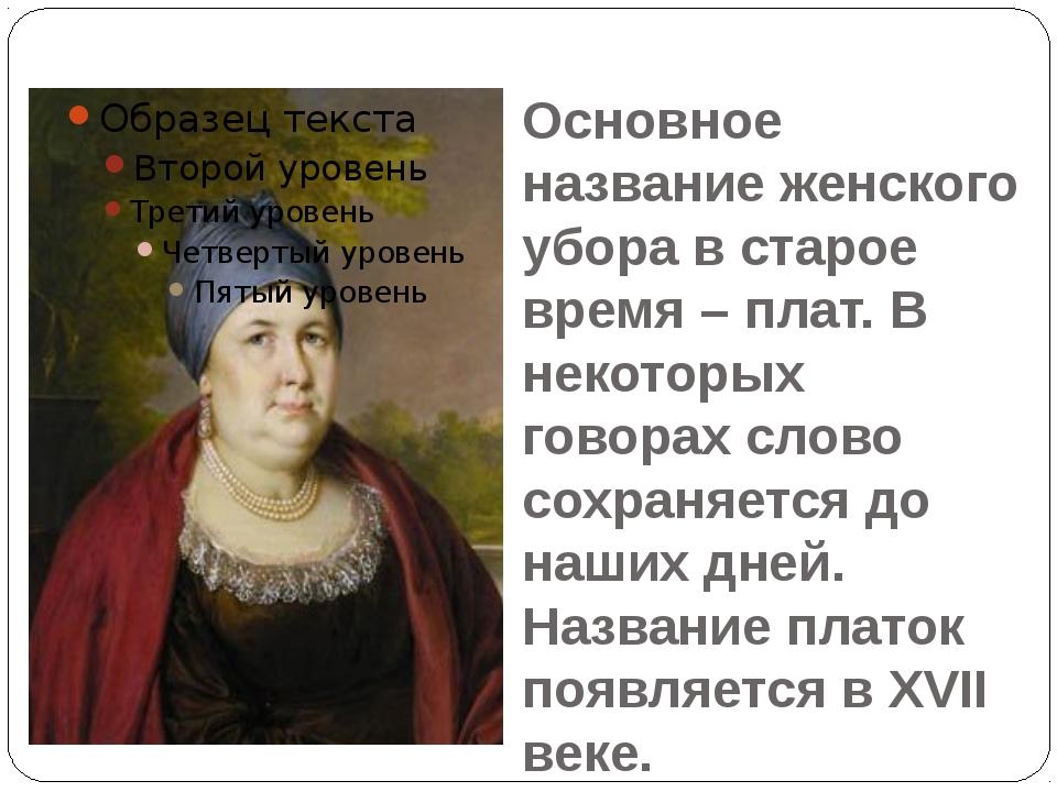 Основное название женского убора в старое время – плат. В некоторых говорах с...