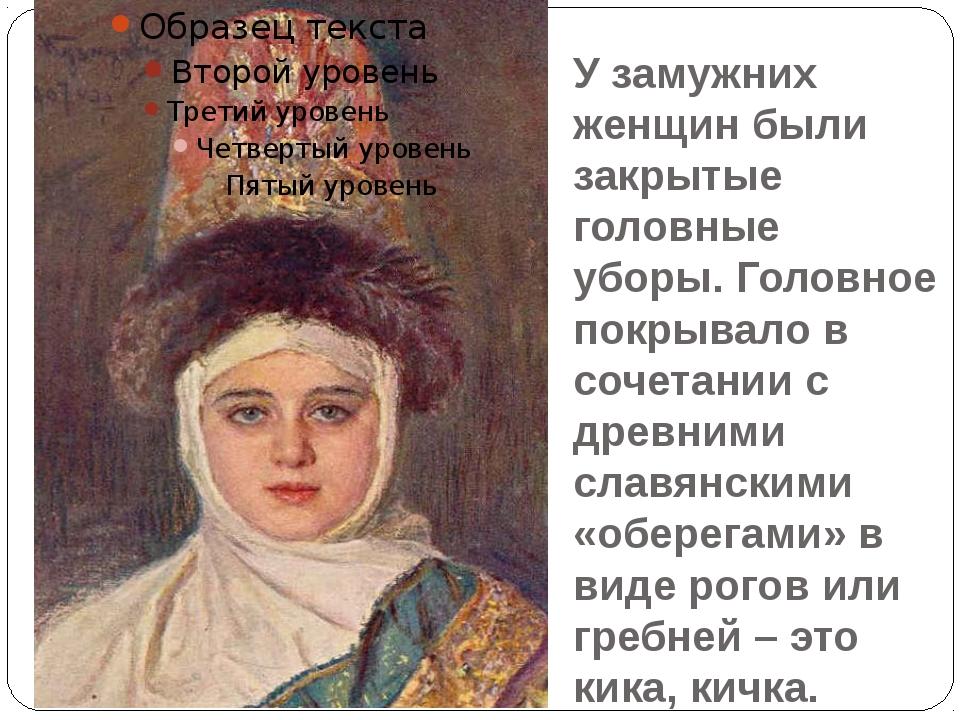 У замужних женщин были закрытые головные уборы. Головное покрывало в сочетани...