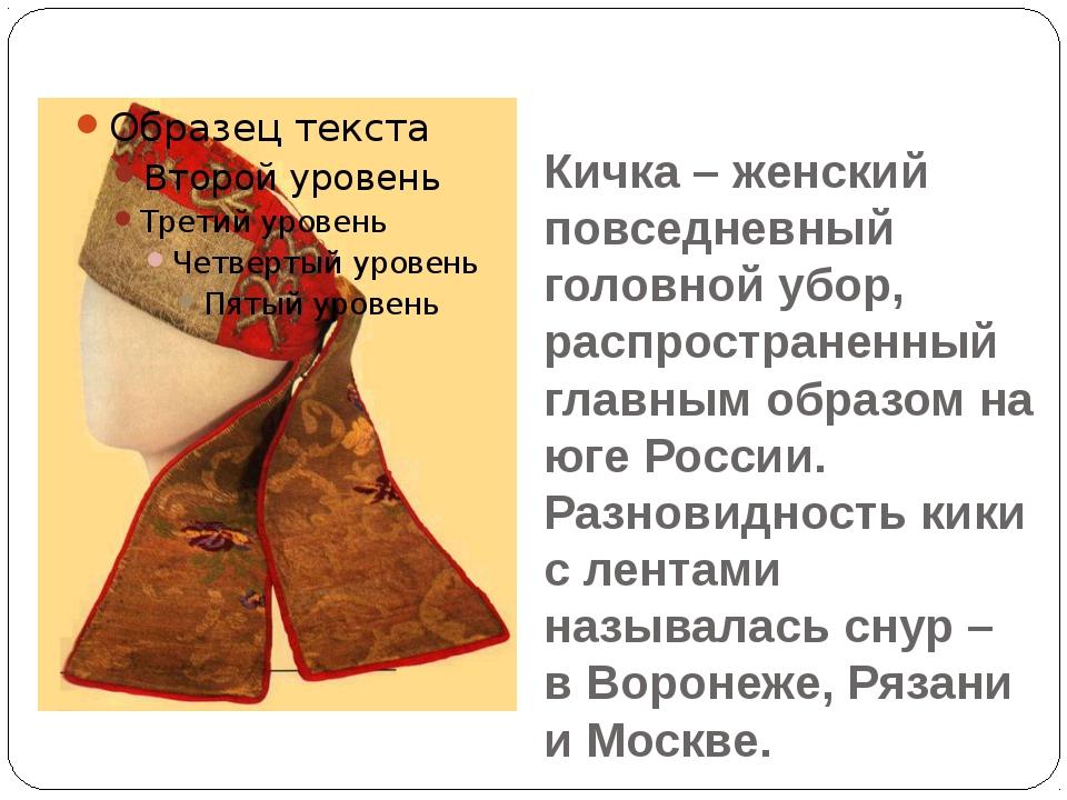 Кичка – женский повседневный головной убор, распространенный главным образом...