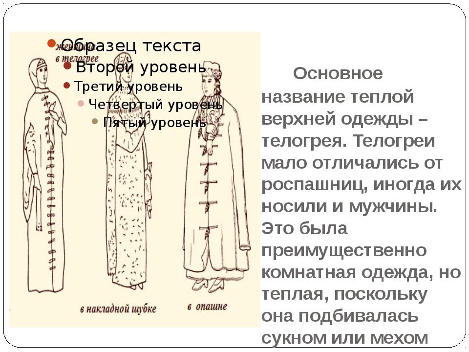 Основное название теплой верхней одежды – телогрея. Телогреи мало отлича...