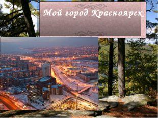 Мой город Красноярск