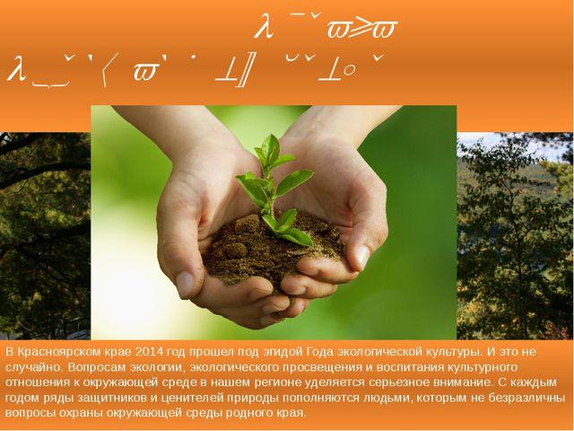 Охрана Окружающей среды В Красноярском крае 2014 год прошел под эгидой Года...