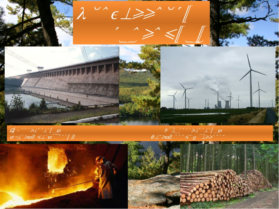 Особенности экономики Гидроэнергетика Электроэнергетика Цветная металлургия Л...
