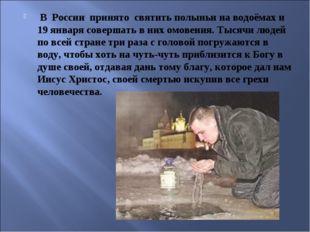 В России принято святить полыньи на водоёмах и 19 января совершать в них омо