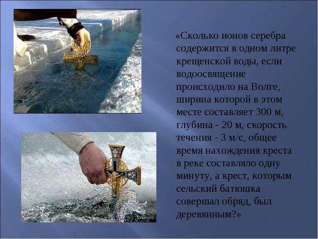 «Сколько ионов серебра содержится в одном литре крещенской воды, если водоос...