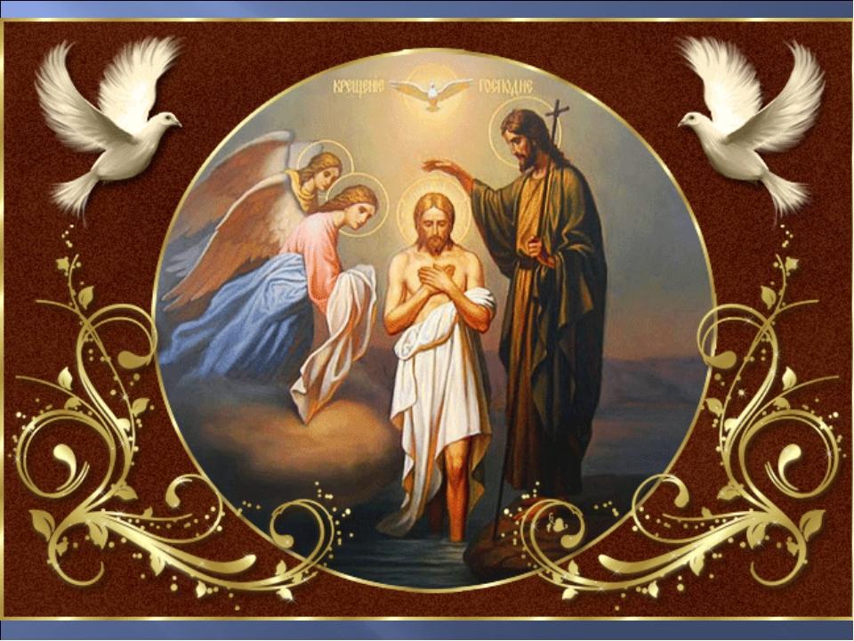 Когда Крещение в 2018 году - какого числа, дата, купание