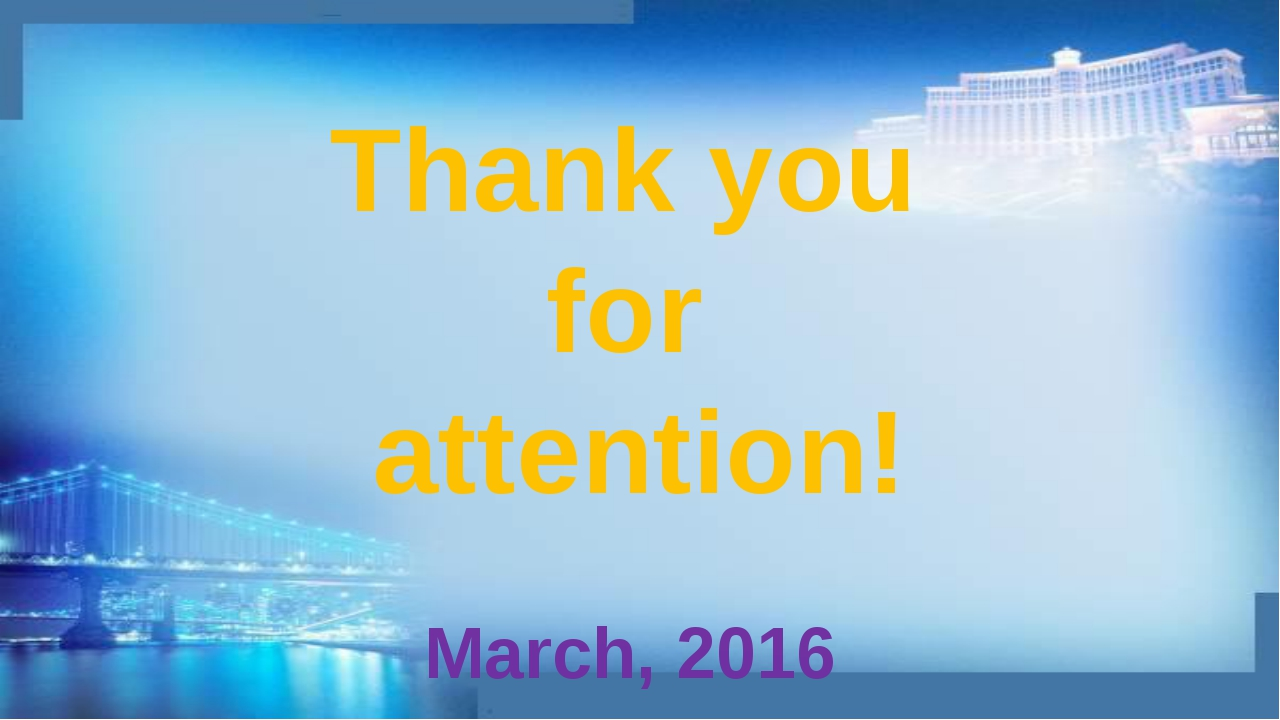 Thank you for attention! March, 2016