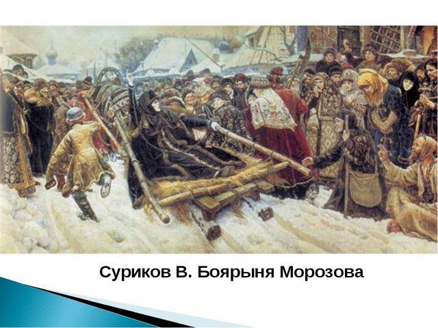 Суриков В. Боярыня Морозова