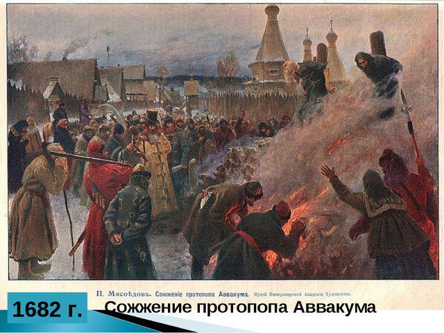1682 г. Сожжение протопопа Аввакума