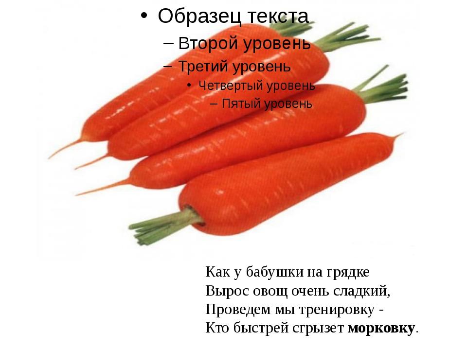 Как у бабушки на грядке Вырос овощ очень сладкий, Проведем мы тренировку - К...
