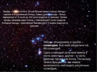 Звёзды объединены в группы – созвездия. Всё небо разделено на 88 созвездий. О