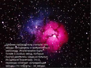 Древние наблюдатели считали, что звёзды неподвижны и прикреплены к небосводу.