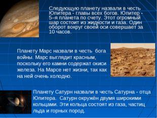 Следующую планету назвали в честь Юпитера - главы всех богов. Юпитер - 5–я п