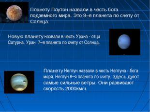 Планету Плутон назвали в честь бога подземного мира. Это 9–я планета по счет