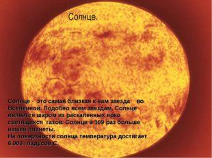 Солнце. Солнце. Солнце - это самая близкая к нам звезда во Вселенной. Подобно