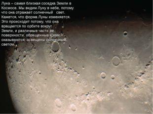 Луна – самая близкая соседка Земли в Космосе. Мы видим Луну в небе, потому ч