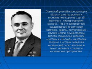 Советский ученый и конструктор в области ракетостроения и космонавтики Короле