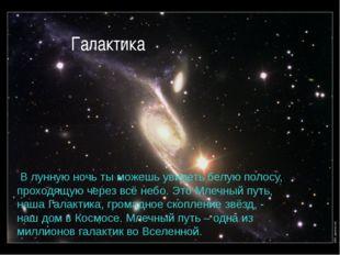 В лунную ночь ты можешь увидеть белую полосу, проходящую через всё небо. Это