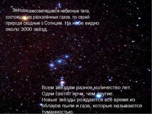 - самосветящиеся небесные тела, состоящие из раскалённых газов, по своей при