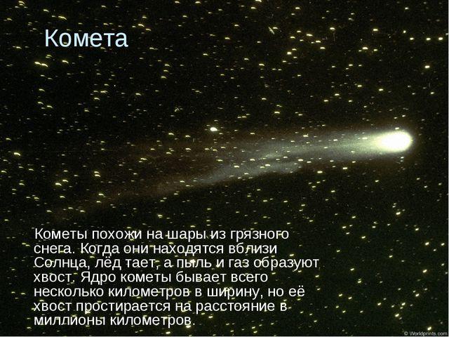 Комета Кометы похожи на шары из грязного снега. Когда они находятся вблизи Со...