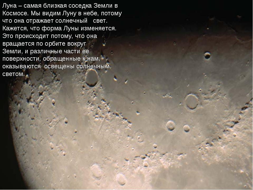 Луна – самая близкая соседка Земли в Космосе. Мы видим Луну в небе, потому ч...
