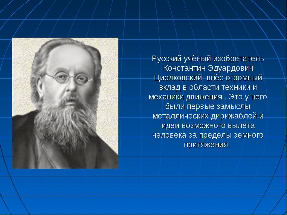 Русский учёный изобретатель Константин Эдуардович Циолковский внёс огромный в...