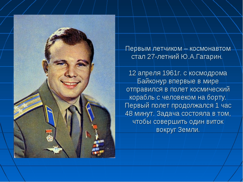 Первым летчиком – космонавтом стал 27-летний Ю.А.Гагарин. 12 апреля 1961г. с...