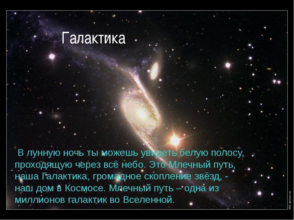 В лунную ночь ты можешь увидеть белую полосу, проходящую через всё небо. Это...