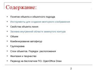 Содержание: Понятие объекта и объектного подхода Инструменты для создания век
