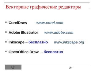 Векторные графические редакторы CorelDraw www.corel.com Adobe Illustrator www