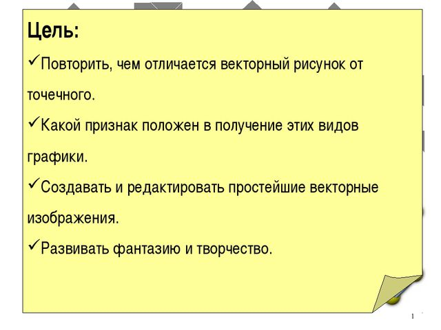 Векторная графика Работа с объектами Юдина Ольга Владимировна Учитель информа...