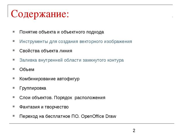 Содержание: Понятие объекта и объектного подхода Инструменты для создания век...